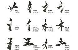 书法字体笔触素材(含PSD高清笔触)
