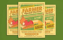 蔬菜市场广告海报