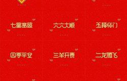 37款2019新年快乐猪年大吉春节祝福艺术字体恭喜发财PSD模板设计素材