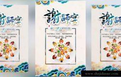 【谢师宴】教师节海报模板/活动展板/宣传单PSD模版素材
