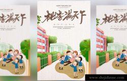【桃李满天下】感恩教师节海报模板/活动展板/宣传单PSD模版素材