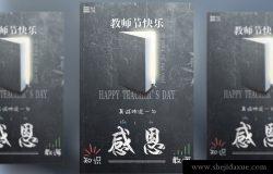 教师节快乐海报模板/活动展板/宣传单PSD模版素材