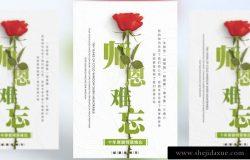 【师恩难忘】感恩教师节海报模板/活动展板/宣传单PSD模版素材