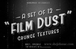 复古老电影灰尘斑点纹理素材 Film Dust grunge textures