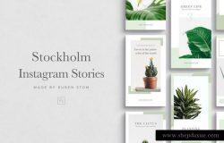 新媒体文章贴图模板 Stockholm Instagram Stories