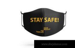防护口罩前视图展示设计样机模板