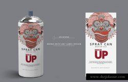 中等尺寸的喷雾罐展示样机 Spray Can Mockup – Medium Size [psd]