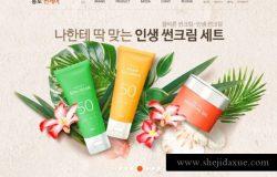 时尚的美妆电商专题页广告模板下载美妆广告PSD下载