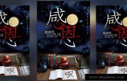 感恩教师节海报模板/活动展板/宣传单PSD模版素材