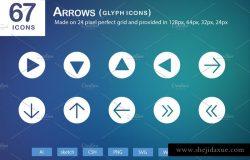 67个箭头字形图标 67 Arrows Glyph Icons