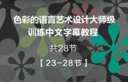 23~28节:色彩的语言艺术设计大师级训练中文字幕教程