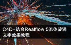 C4D-结合Realflow 5流体漩涡文字效果教程