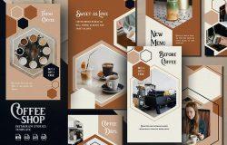 六边形棕色主题-咖啡店推广Instagram故事社交素材