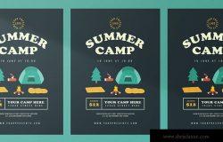 夏令营主题活动传单排版设计模板