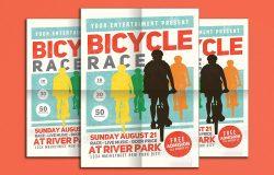 自行车比赛宣传单模板