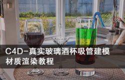 C4D教程-真实玻璃酒杯吸管建模材质渲染教程