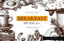 墨水手绘老式早餐模板设计元素