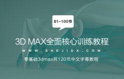 81~100节:3dsMax 2017全面核心训练视频教程(共120节)