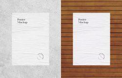 城市石墙&木墙广告海报展示样机模板