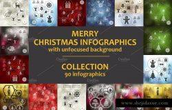 90个圣诞节日主题信息图表模板(不聚焦背景) 90 MERRY CHRISTMAS INFOGRAPHICS