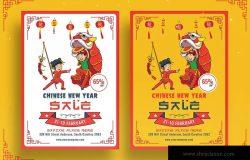 中国风贺新年主题海报传单设计模板V7 Chinese New Year Sale Flyer-07