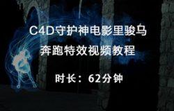 C4D守护神电影里骏马奔跑特效视频教程