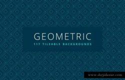 117个抽象几何底纹图案背景素材[13种图案*7种配色] Geometric | 117 Tileable Backgrounds