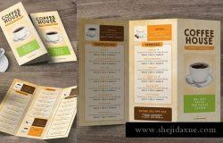 高档咖啡厅三折页菜单模板