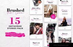 浪漫主题Instagram品牌故事设计模板 Love Brush Instagram Stories