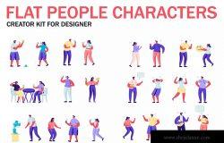 扁平化设计风格虚拟人物角色图形设计工具包v5 Flat People Character Creator Kit
