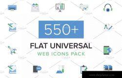 550+扁平通用互联网应用图标集 550+ Flat Universal Web Icons Pack