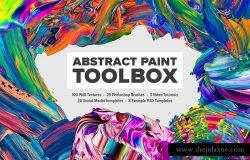 抽象液态画工具包(纹理、模板、笔刷&教材)