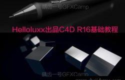 Helloluxx出品一天学会C4D R16全面入门基础教程
