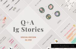 社交新媒体品牌故事贴图模板 Q+A Stories Templates