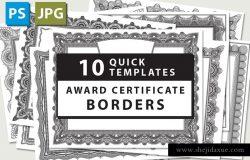 10款黑白调获奖证书模板 10 Award Certificate Templates