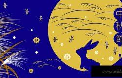 中秋节快乐。兔子和抽象元素。中秋节。