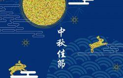 中秋节插画中文翻译中秋节快乐