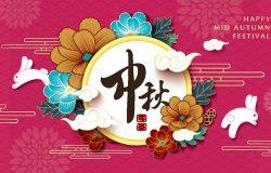 中国中秋节设计。中国书法翻译:中秋节