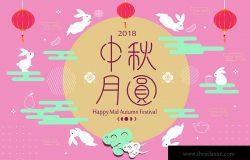 中秋节快乐与汉语
