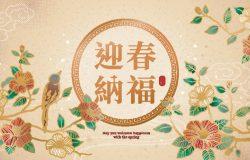 用花鸟和茶花装饰精美的农历年设计,欢迎您的光临。