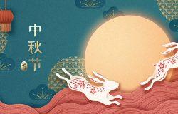 雅致的中秋节和满月,用中文写成,蓝色背景下美丽的月亮和玉兔。