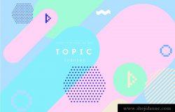 现代几何背景/年度报告封面设计