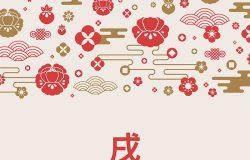 带有亚洲传统图案的中国新年贺卡,东方的花和云。矢量图象形文字-十二生肖