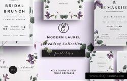 现代皇室花卉风格婚礼设计套件 Modern Laurel P.2 Wedding Collection