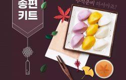 中秋节&秋夕韩国松饼糕点产品促销海报设计模板
