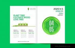 植树主题绿色杂志封面设计psd模板