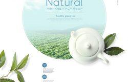 清新风格健康绿茶茶叶宣传海报设计模板
