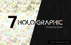 7种绚丽多彩PS图层样式 7 Holographic Photoshop Styles