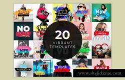 时尚充满活力的Instagram帖子设计模板 Trendy & Vibrant Instagram Posts Templates