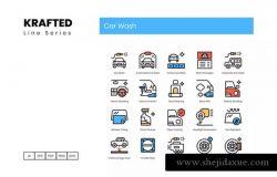50枚汽车保养洗车系列图标合集 50 Car Wash Icons | Krafted Line Series